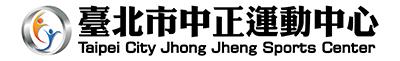 「中正運動中心logo」的圖片搜尋結果